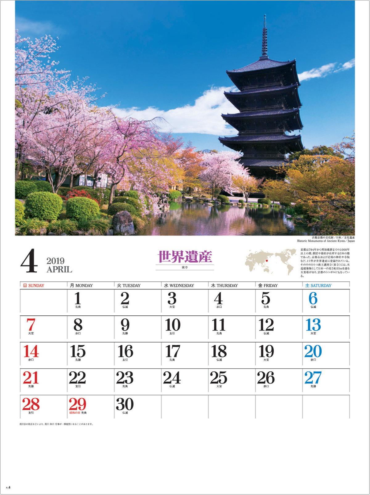 画像:京都の文化財 ユネスコ世界遺産 2019年カレンダー