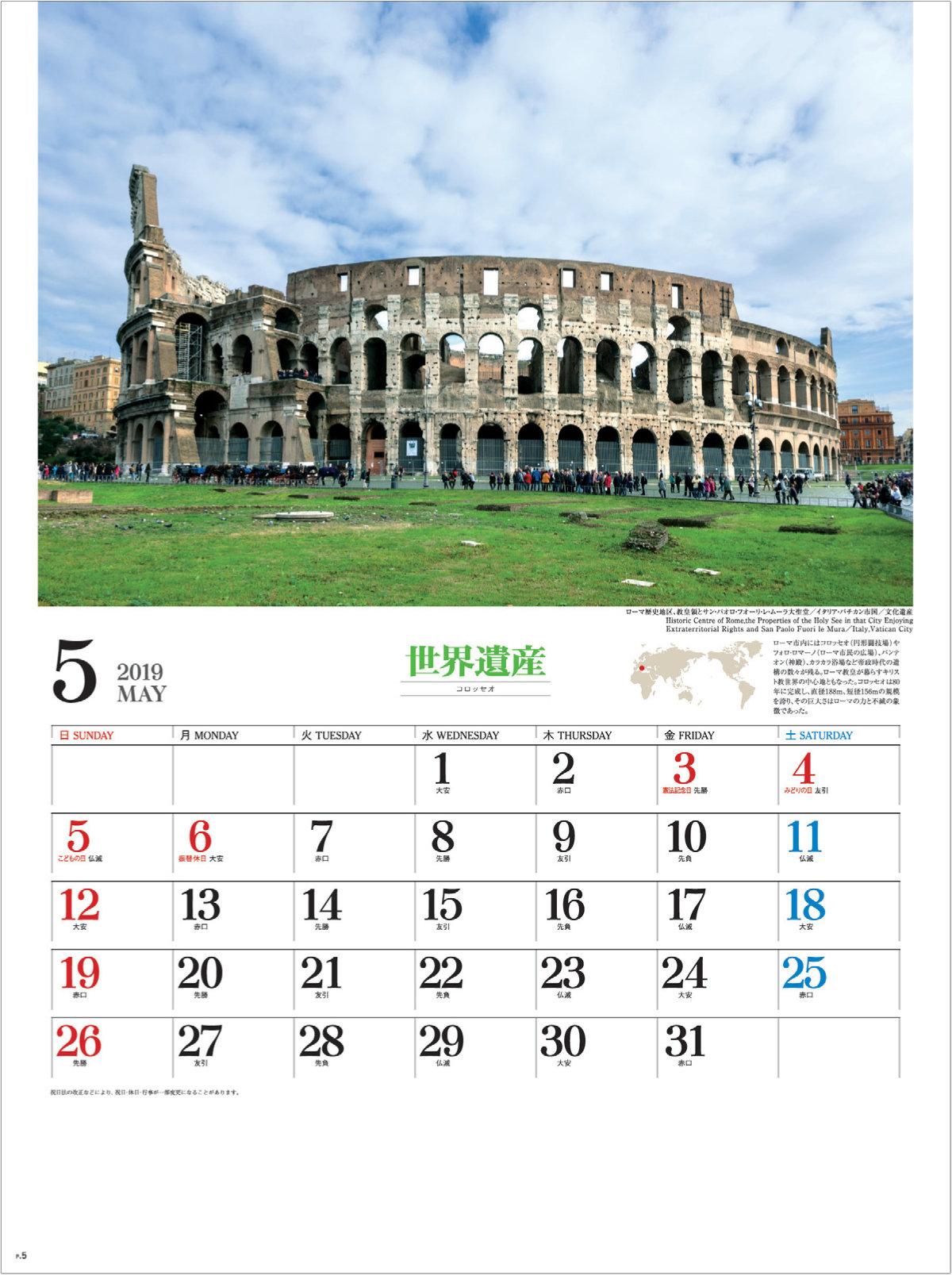 イタリア・バチカン ローマ歴史地区 ユネスコ世界遺産 2019年カレンダーの画像