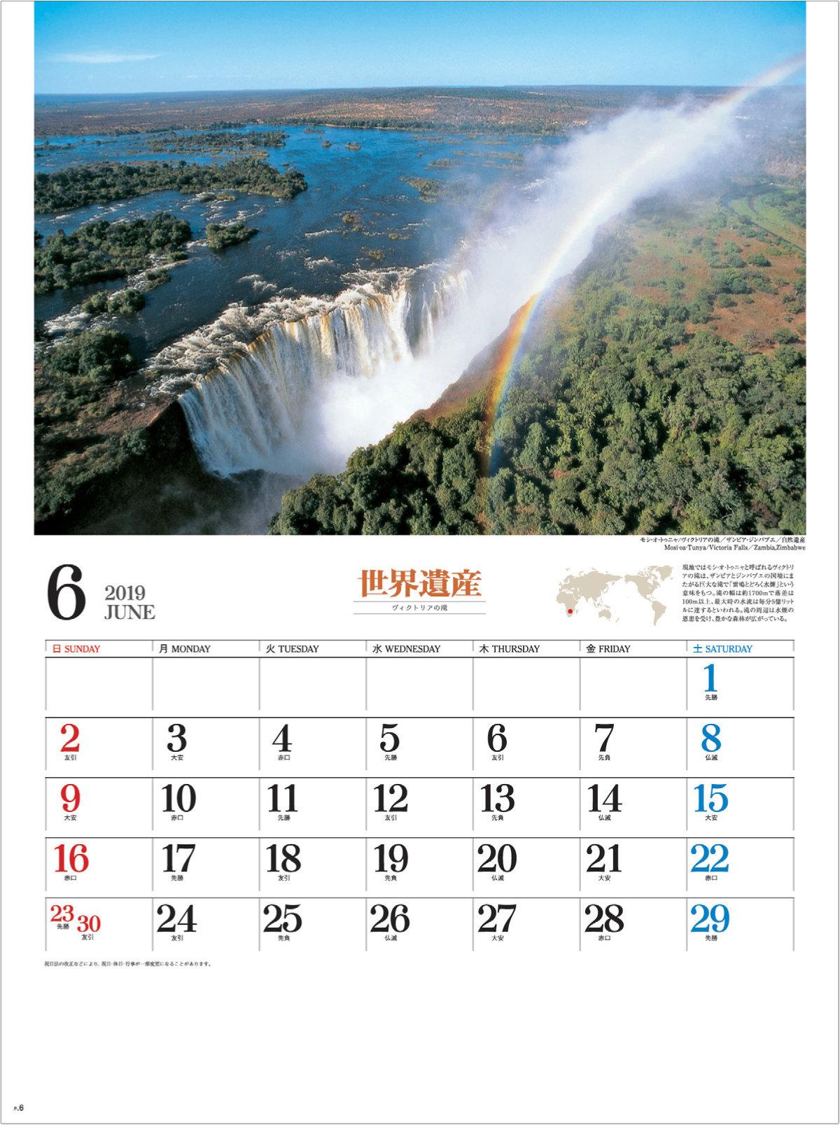 画像:ザンビア・ジンバブエ ヴィクトリアの滝 ユネスコ世界遺産 2019年カレンダー