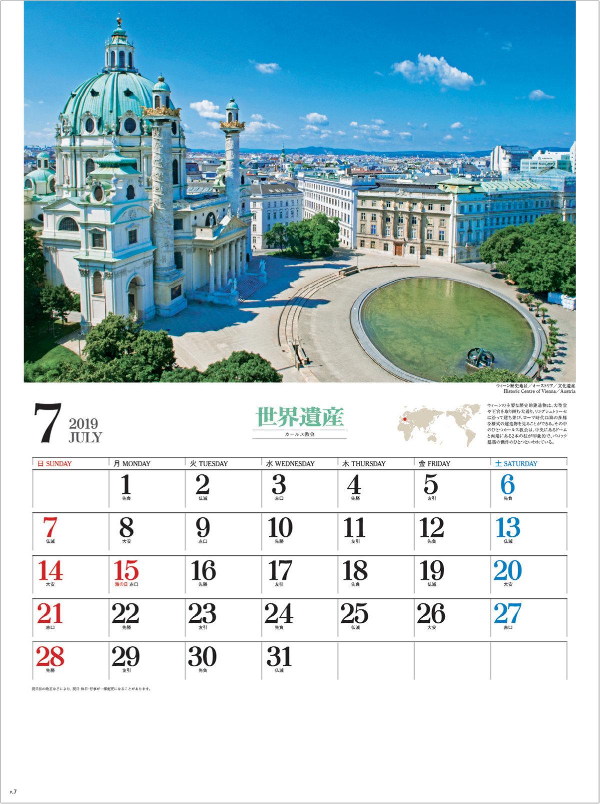 画像:オーストリアのウィーン歴史地区 ユネスコ世界遺産 2019年カレンダー