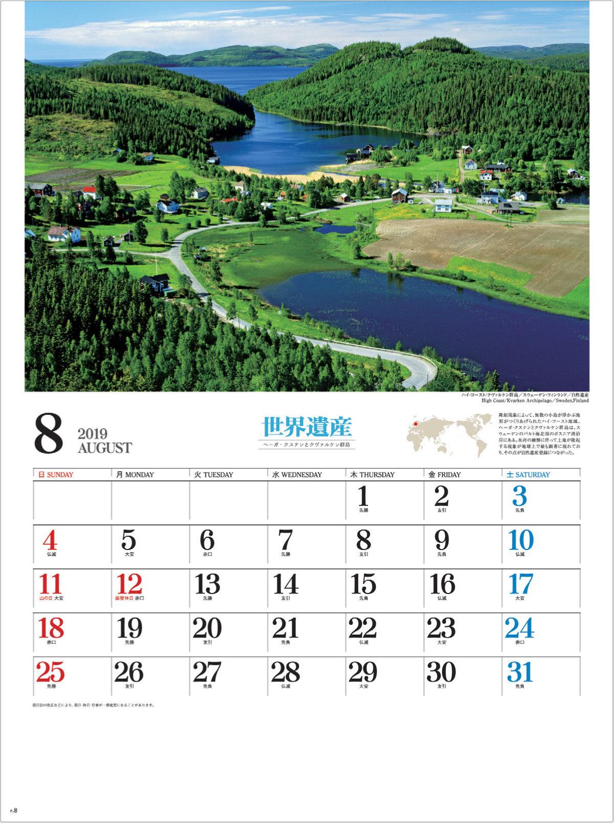 画像:スウェーデンとフィンランドのクヴァルケン群島 ユネスコ世界遺産 2019年カレンダー