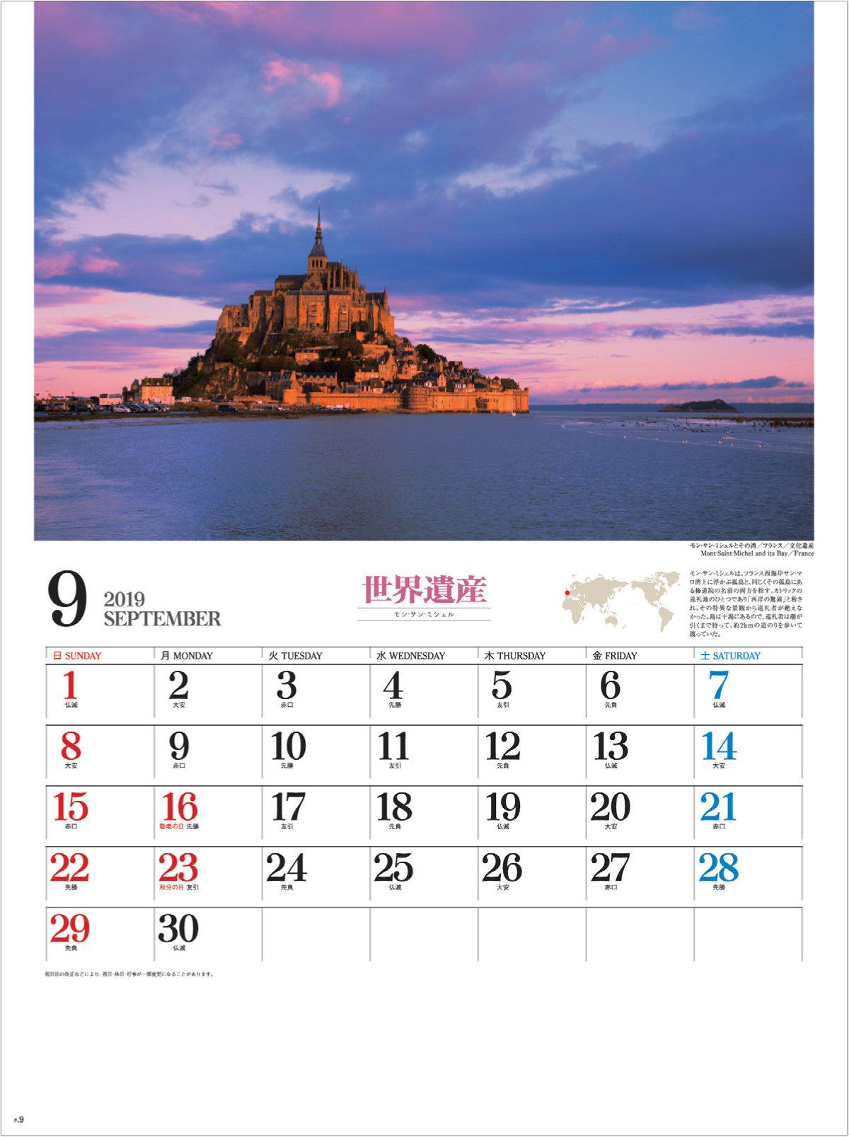 画像:フランスのモン・サン・ミシェル ユネスコ世界遺産 2019年カレンダー