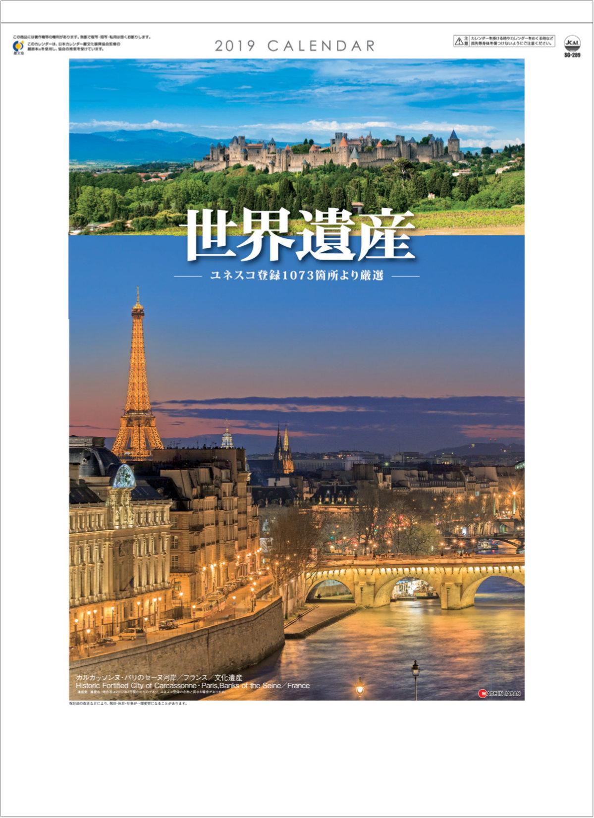 表紙 ユネスコ世界遺産 2019年カレンダーの画像