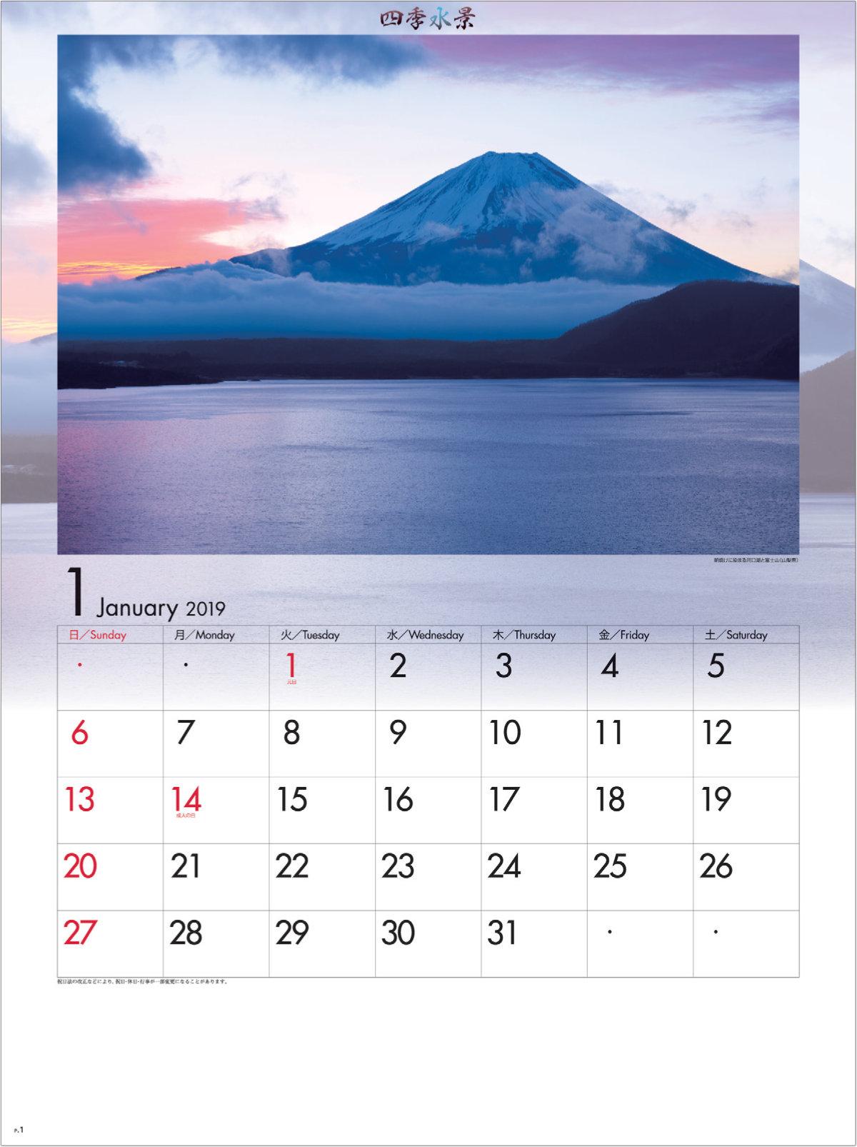 画像:山梨県 河口湖と富士山 四季水景 2019年カレンダー