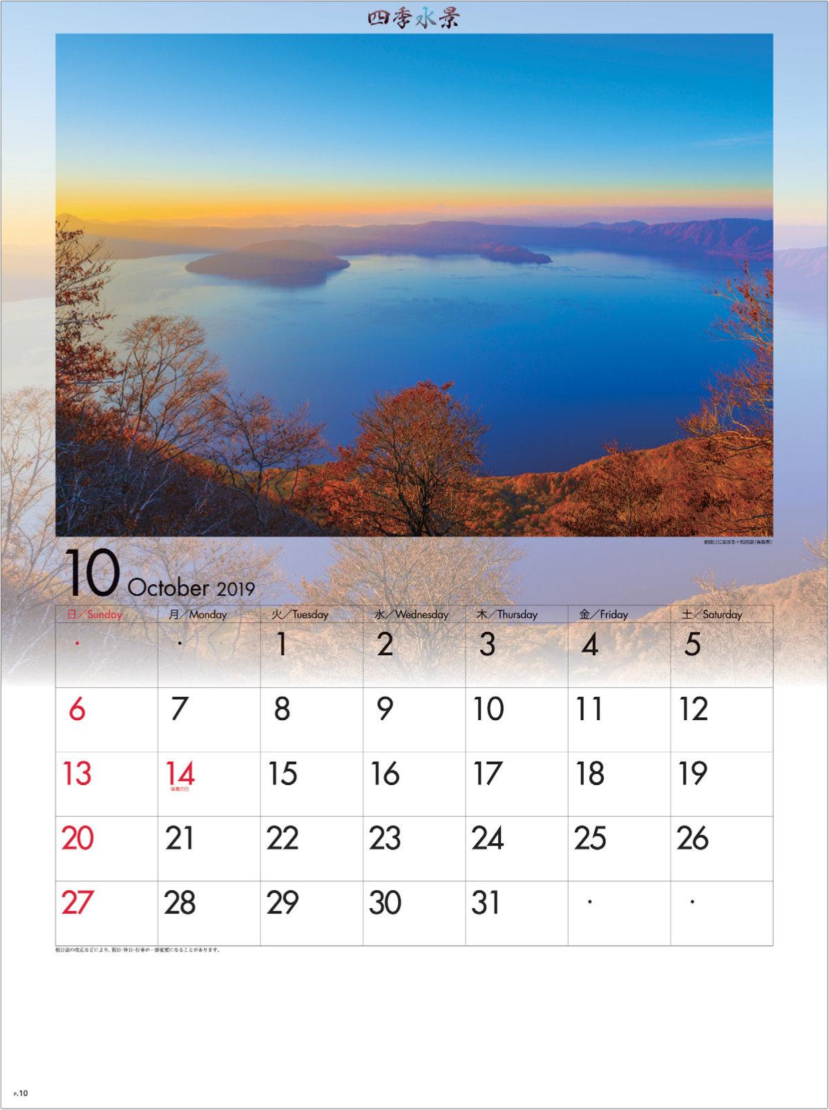 画像:青森県 朝焼けに染まる十和田湖 四季水景 2019年カレンダー