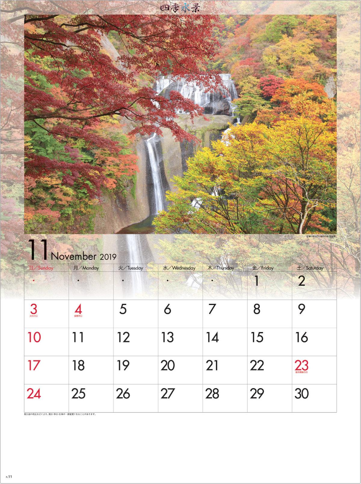 画像:茨城県 袋田の滝の紅葉 四季水景 2019年カレンダー