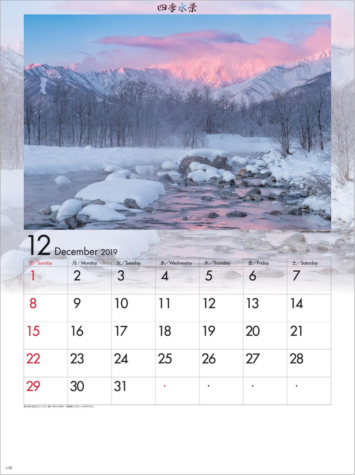 画像:長野県 白馬村の松川の雪景色 四季水景 2019年カレンダー