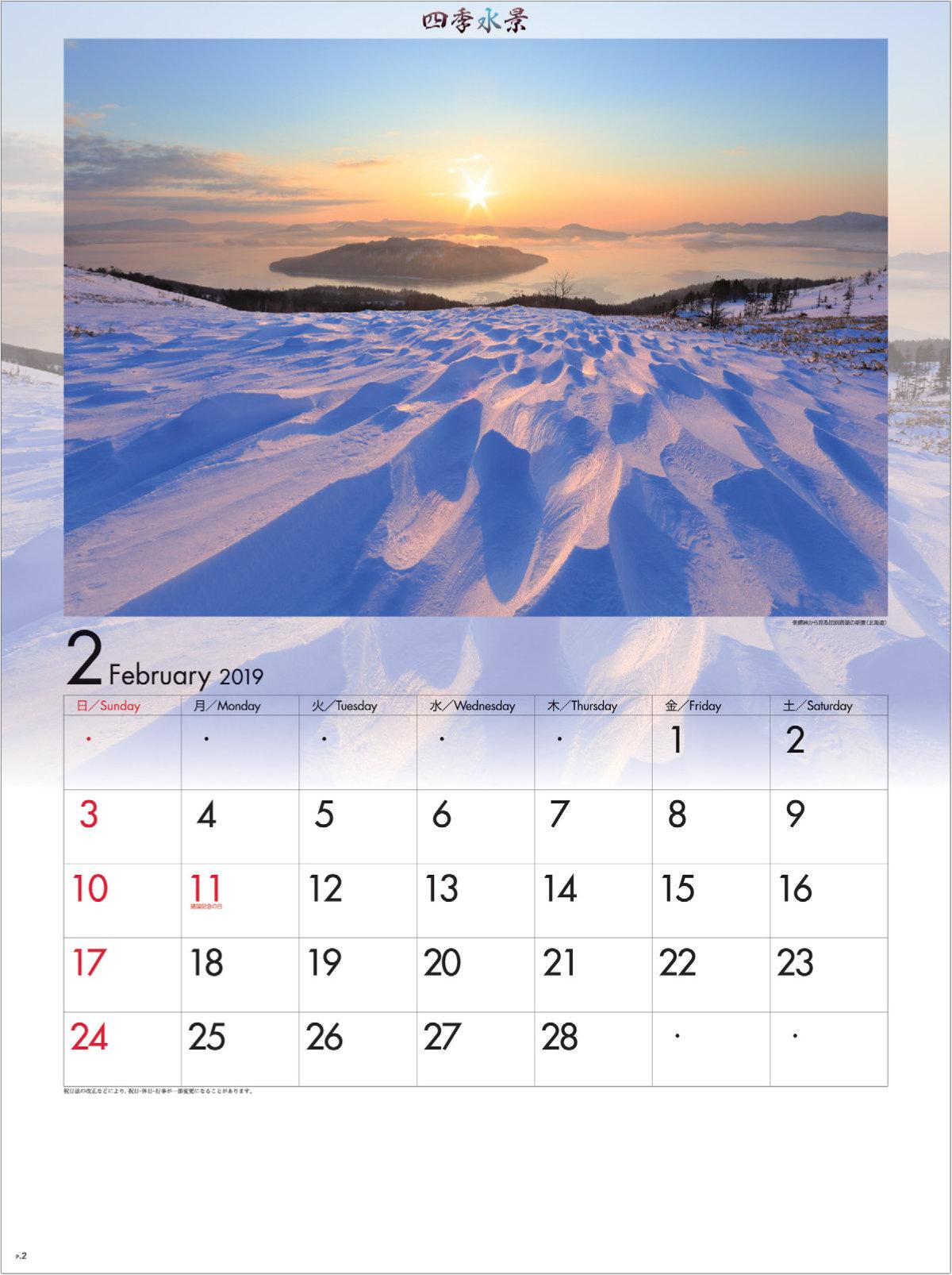 北海道の美幌峠から屈斜路湖 四季水景 2019年カレンダーの画像