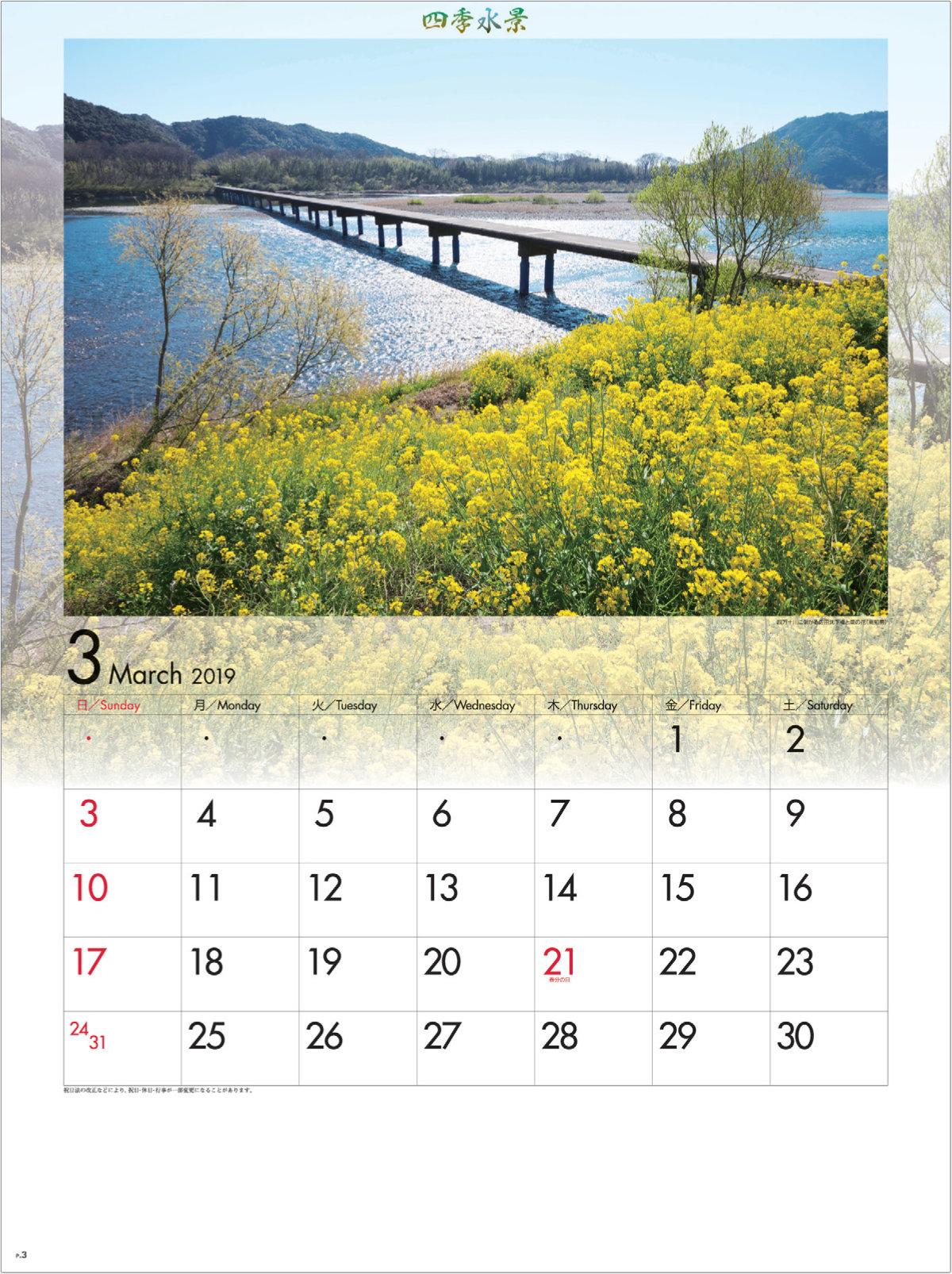 画像:高知県 四万十川の佐田沈下橋 四季水景 2019年カレンダー