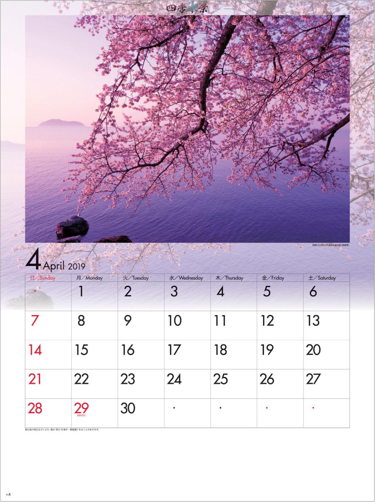画像:滋賀県 海津大崎の桜 四季水景 2019年カレンダー