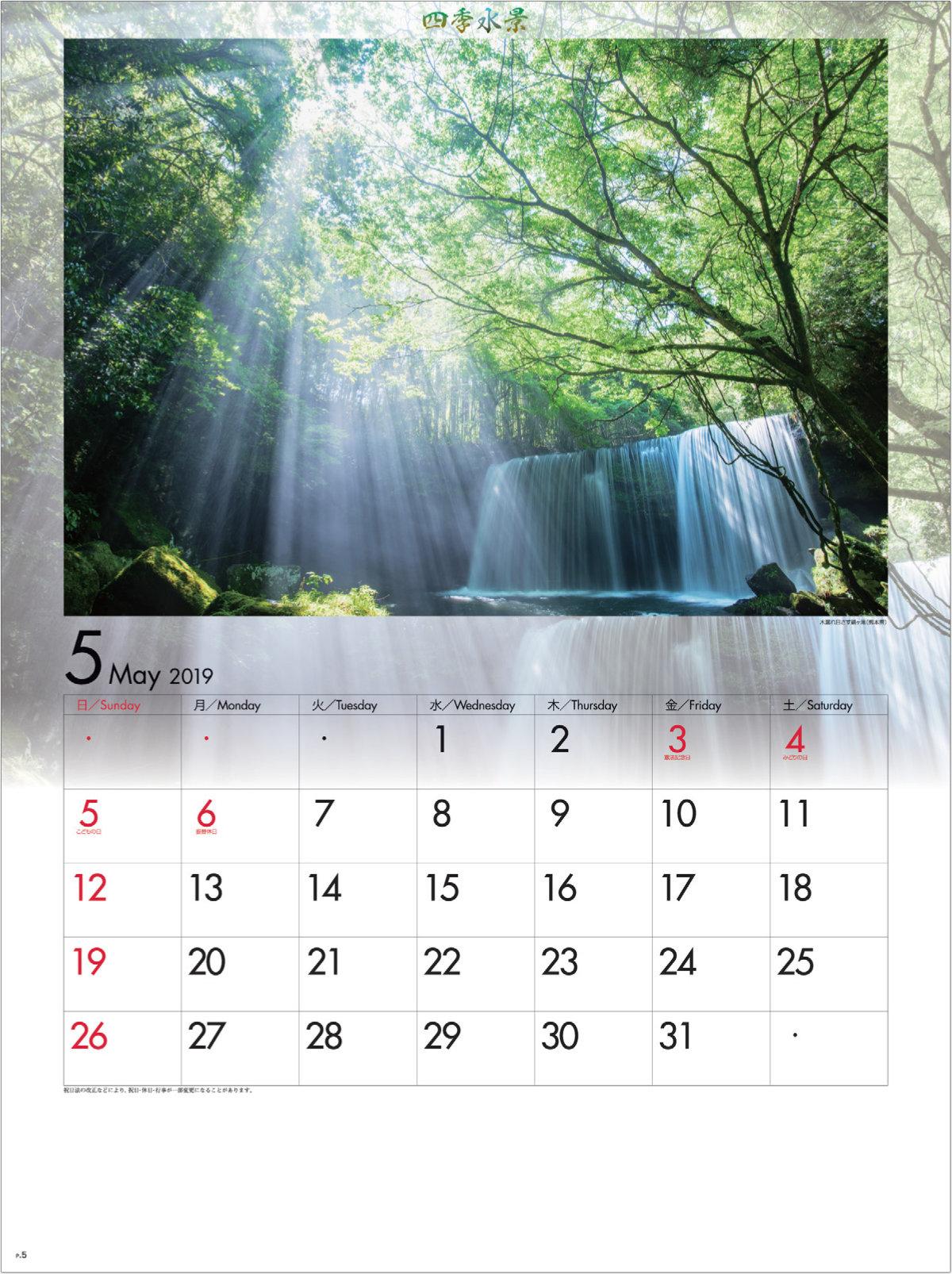 画像:熊本県 鍋ヶ滝 四季水景 2019年カレンダー
