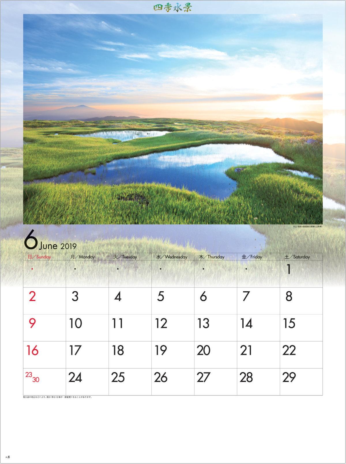 画像:山形県 月山阿弥陀ヶ原湿原 四季水景 2019年カレンダー