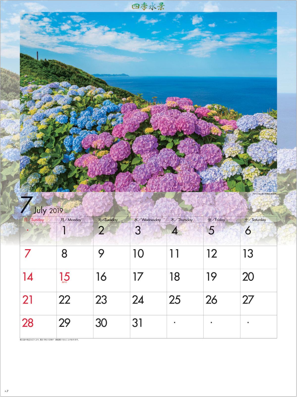 画像:青森県 竜飛崎の紫陽花 四季水景 2019年カレンダー