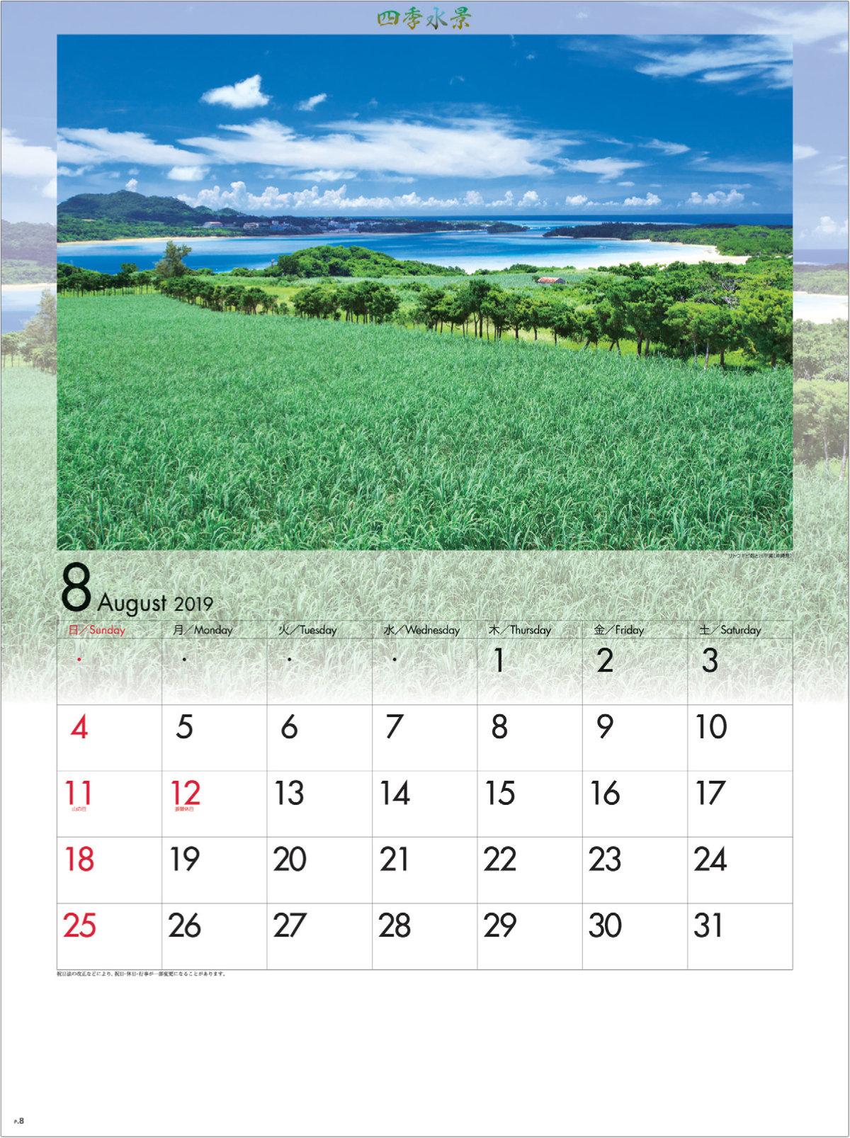 画像:沖縄県 川平湾の美しい海 四季水景 2019年カレンダー