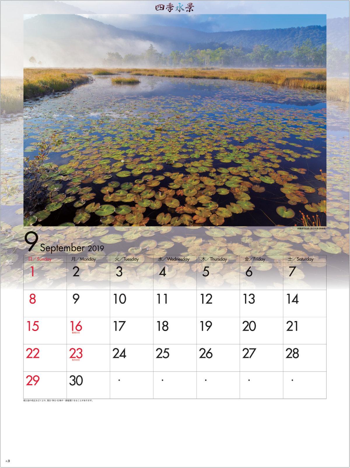 画像:群馬県 尾瀬ヶ原の池塘 尾瀬コウホネの写真 四季水景 2019年カレンダー