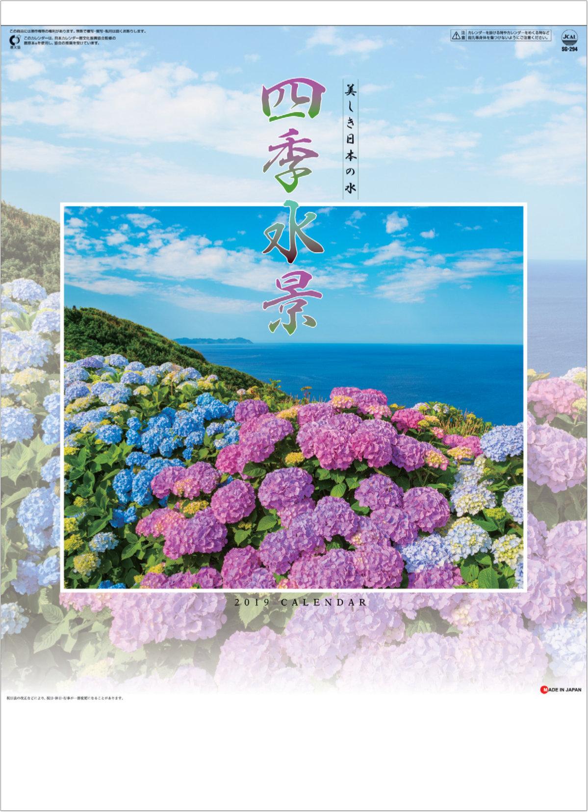 表紙 四季水景 2019年カレンダーの画像