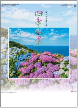 四季水景 2019年カレンダー