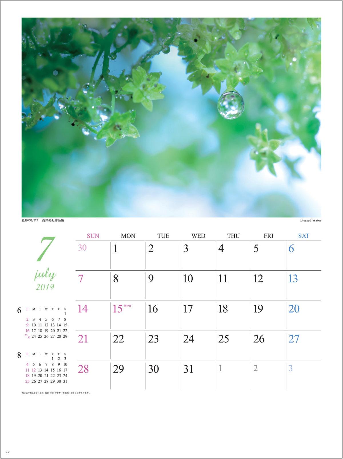 画像:浅井美紀 写真作品「Blessed Water」 色彩のしずく・浅井美紀作品集 2019年カレンダー