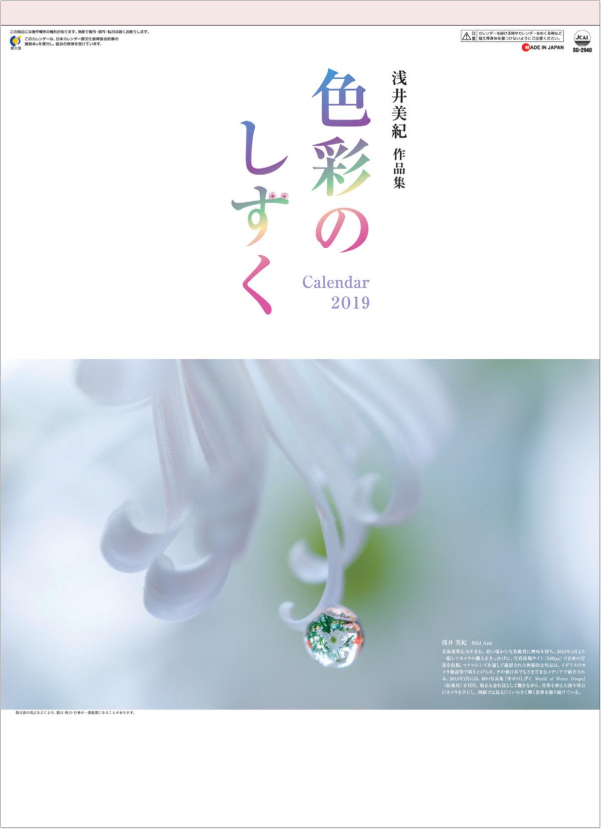 表紙 色彩のしずく・浅井美紀作品集 2019年カレンダーの画像