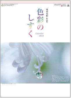 色彩のしずく・浅井美紀作品集 2019年カレンダー