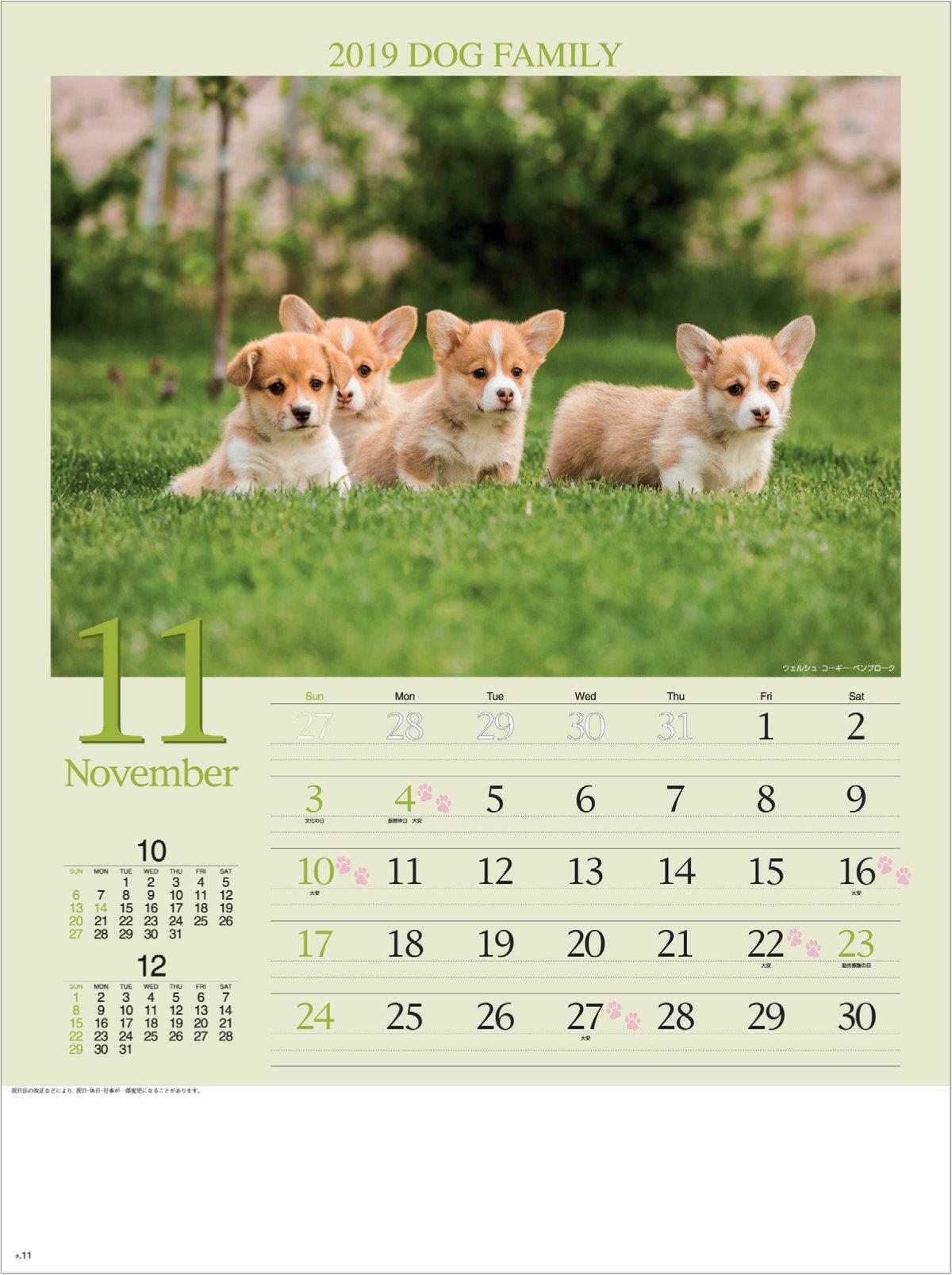 ドッグファミリー 2019年カレンダーの画像