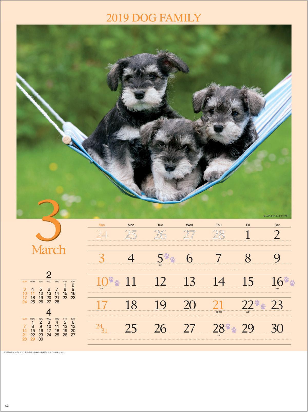 画像: ドッグファミリー 2019年カレンダー