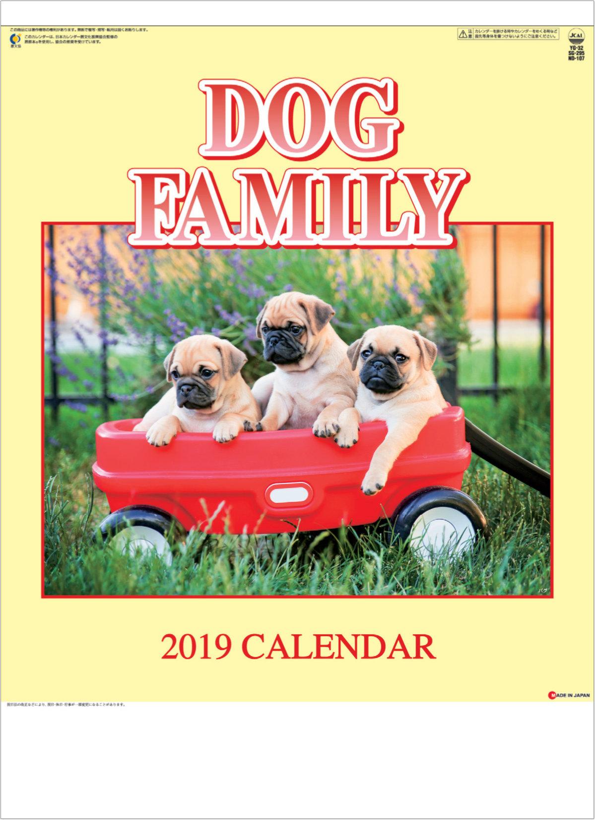 表紙 ドッグファミリー 2019年カレンダーの画像