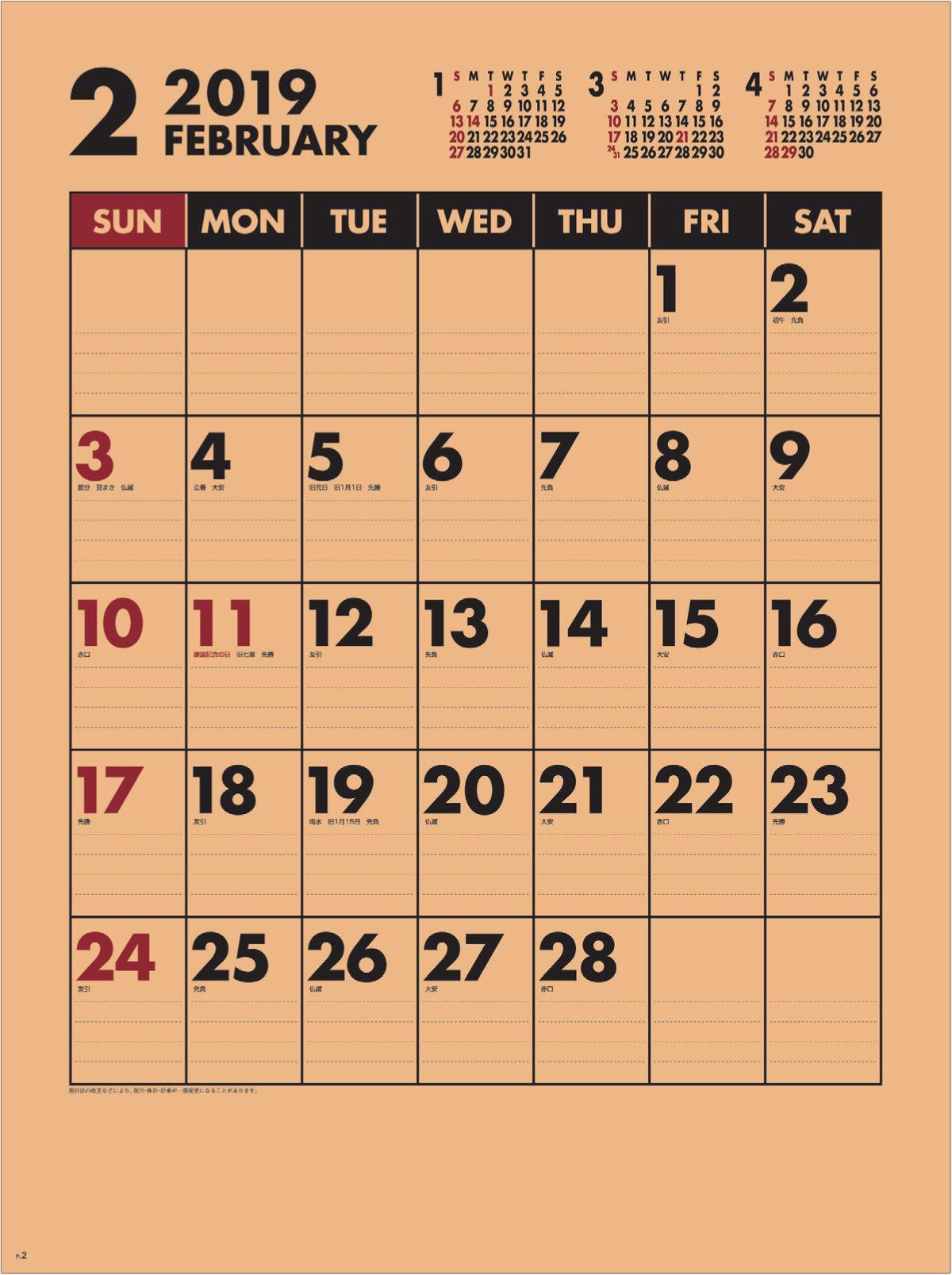 クラフトスケジュール 2019年カレンダーの画像