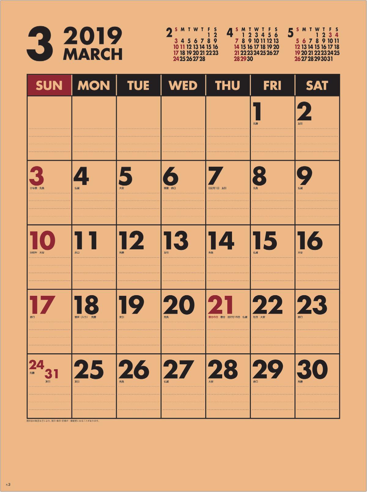 画像: クラフトスケジュール 2019年カレンダー