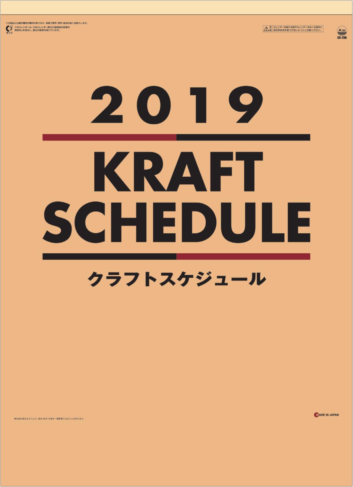 表紙 クラフトスケジュール 2019年カレンダーの画像