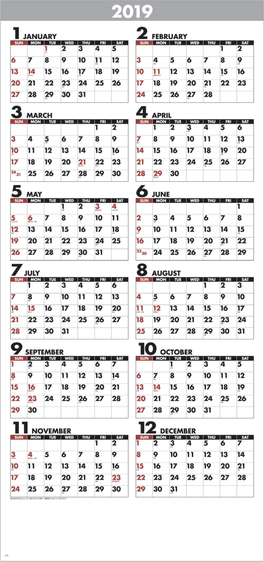 画像: シンプルスケジュール 2019年カレンダー