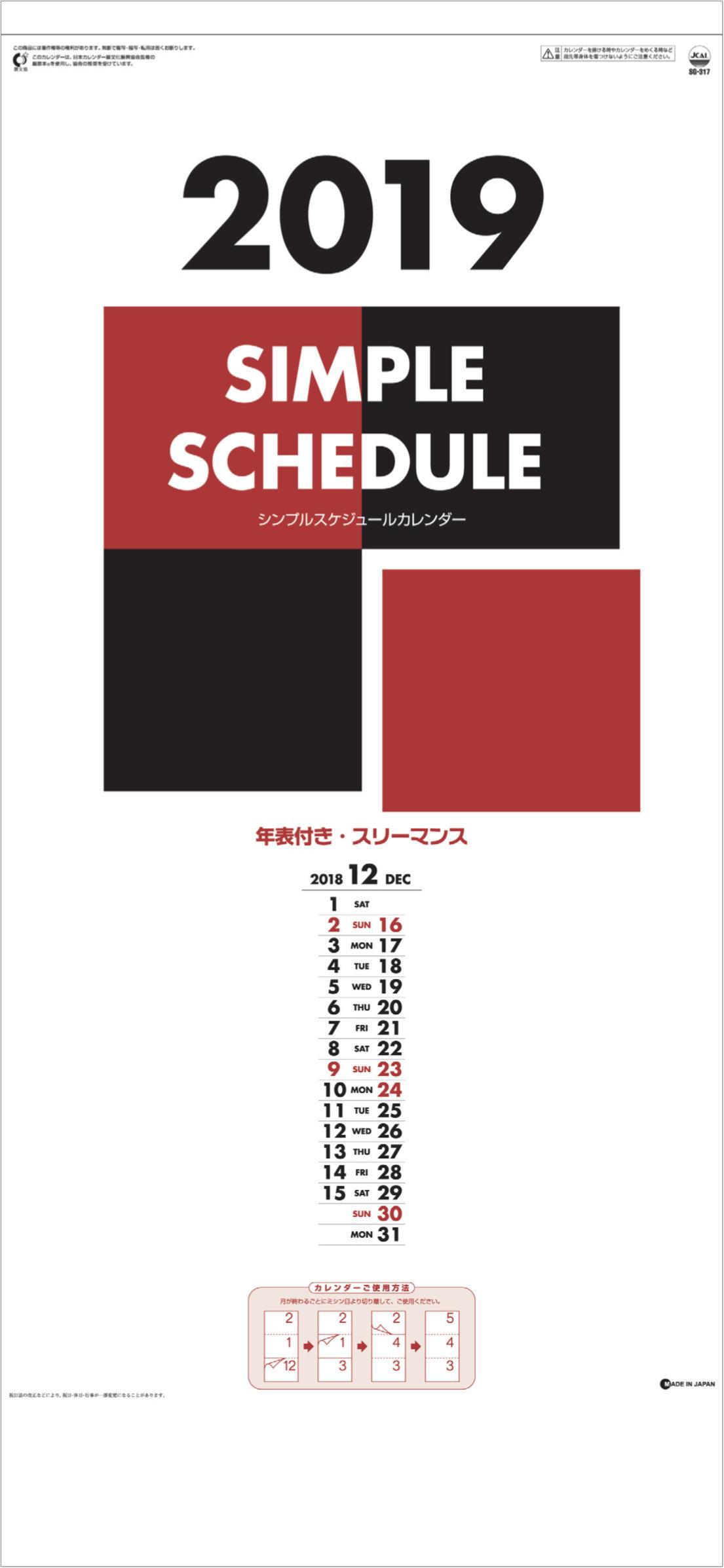 表紙 シンプルスケジュール 2019年カレンダーの画像