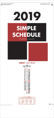 シンプルスケジュール 2019年カレンダー