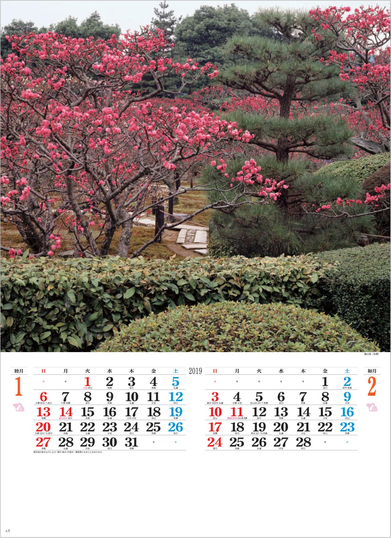 画像:京都の随心院 庭の心 2019年カレンダー