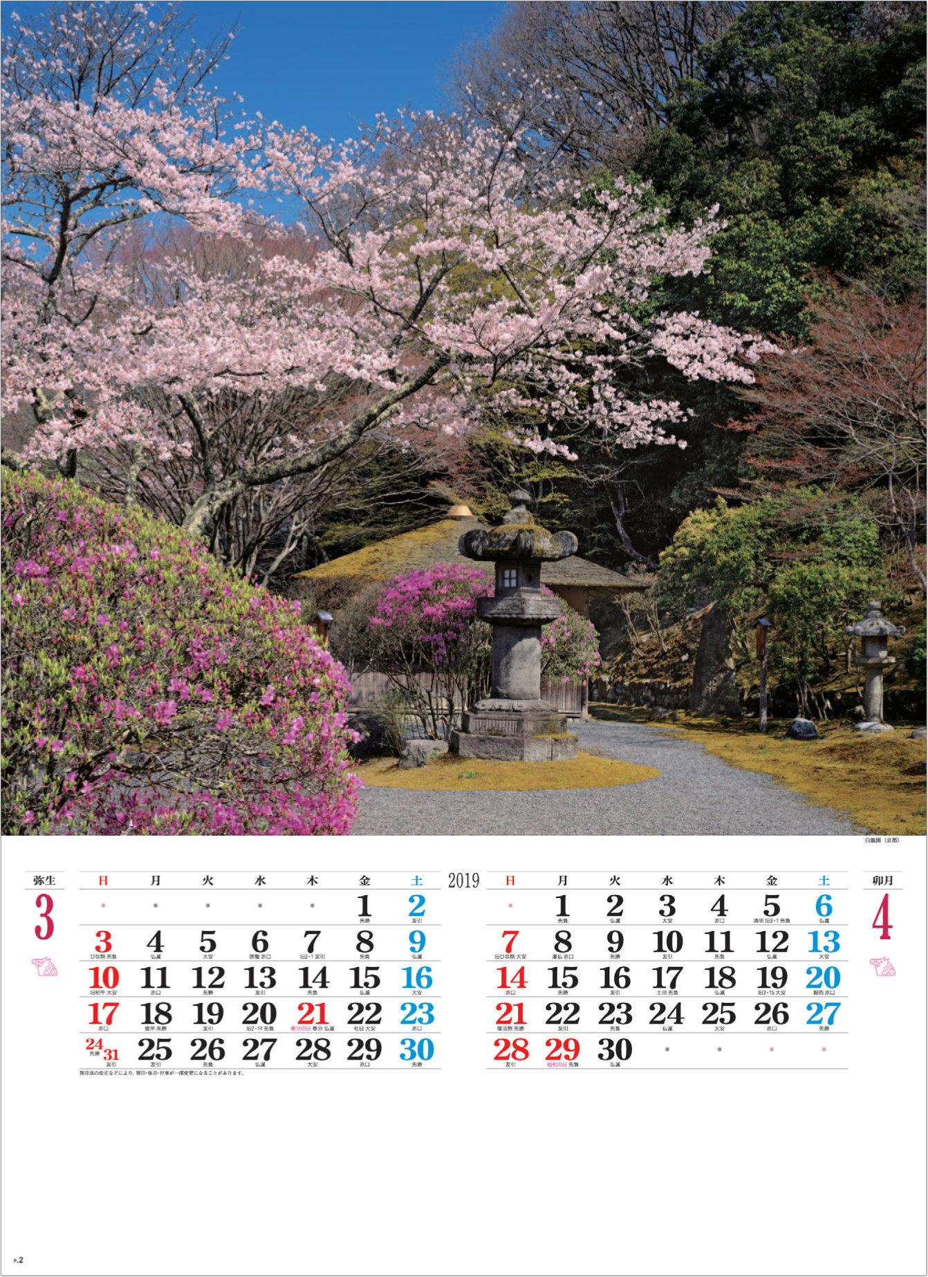 画像:京都の白龍園 石灯籠と桜 庭の心 2019年カレンダー