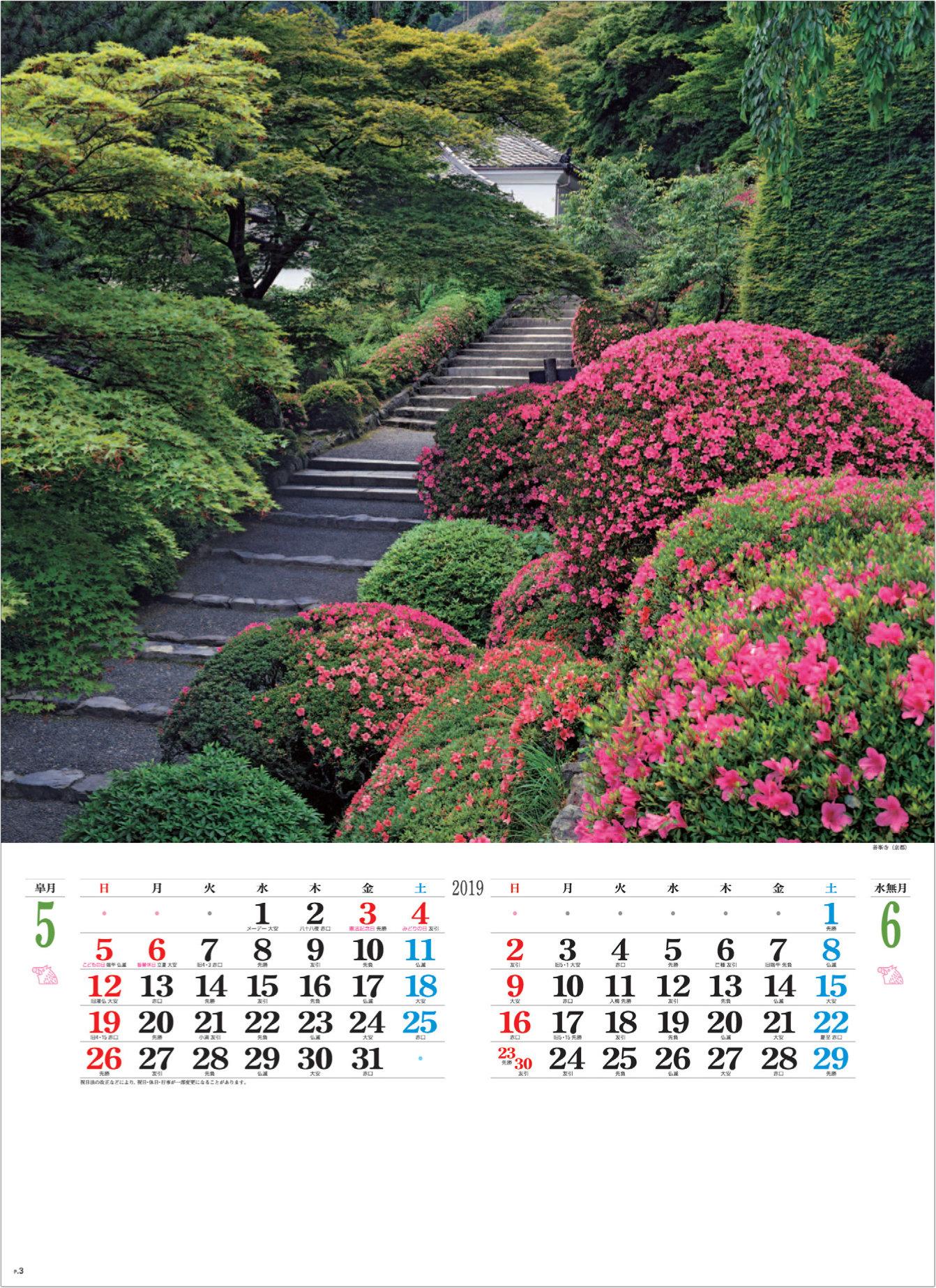 画像:京都 善峯寺のつつじ 庭の心 2019年カレンダー