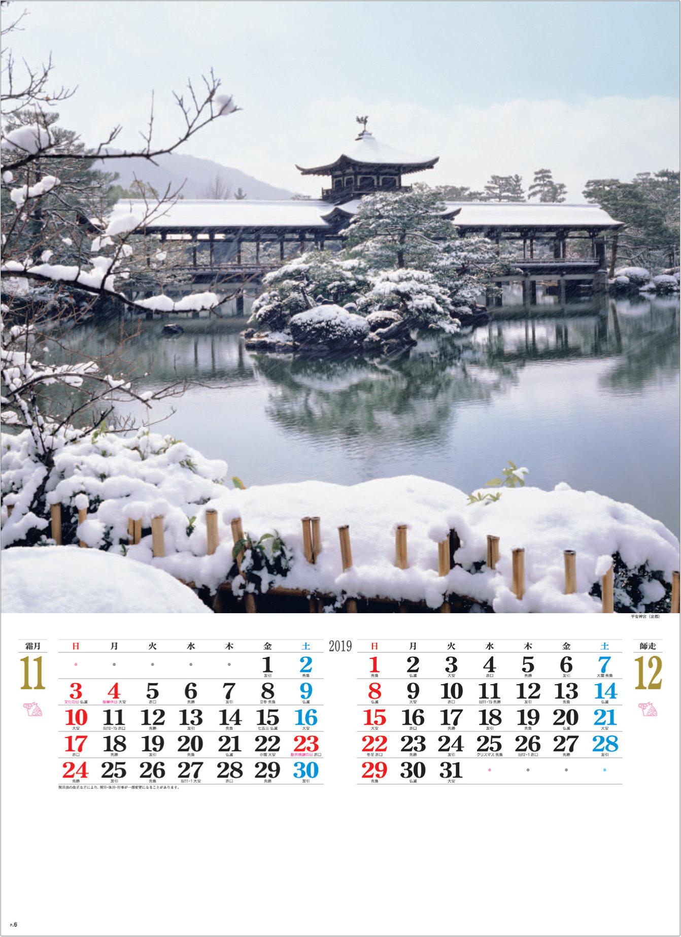 画像:京都 平安神宮の雪景色 庭の心 2019年カレンダー