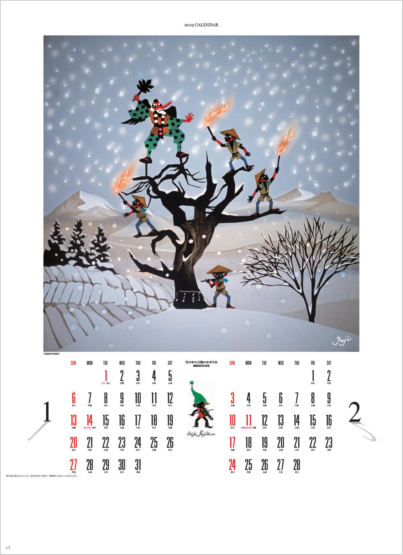 画像:藤城清治作品「雪の中の天狗のかがり火」 遠い日の風景から(影絵)  藤城清治 2019年カレンダー