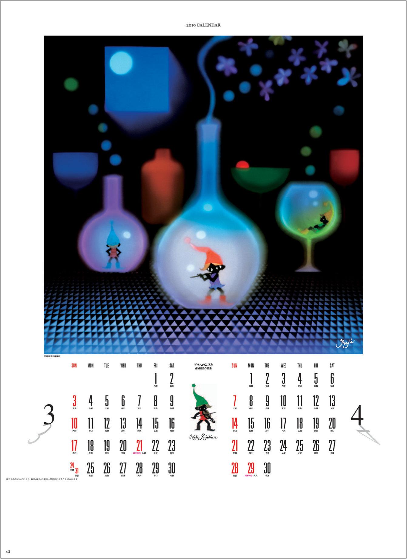 画像:藤城清治作品「グラスのこびと」 遠い日の風景から(影絵)  藤城清治 2019年カレンダー