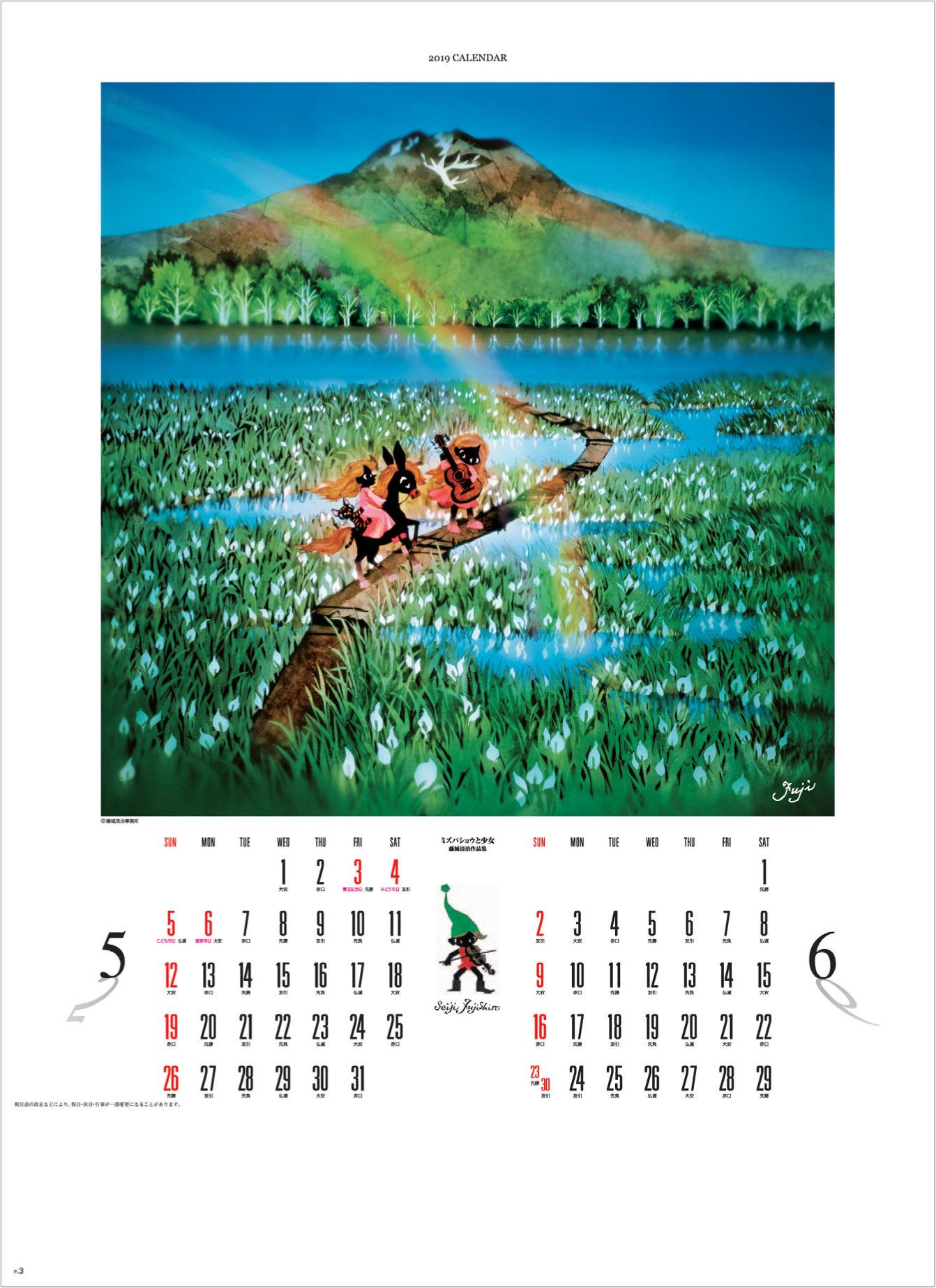 画像:藤城清治作品「ミズバショウと少女」 遠い日の風景から(影絵)  藤城清治 2019年カレンダー