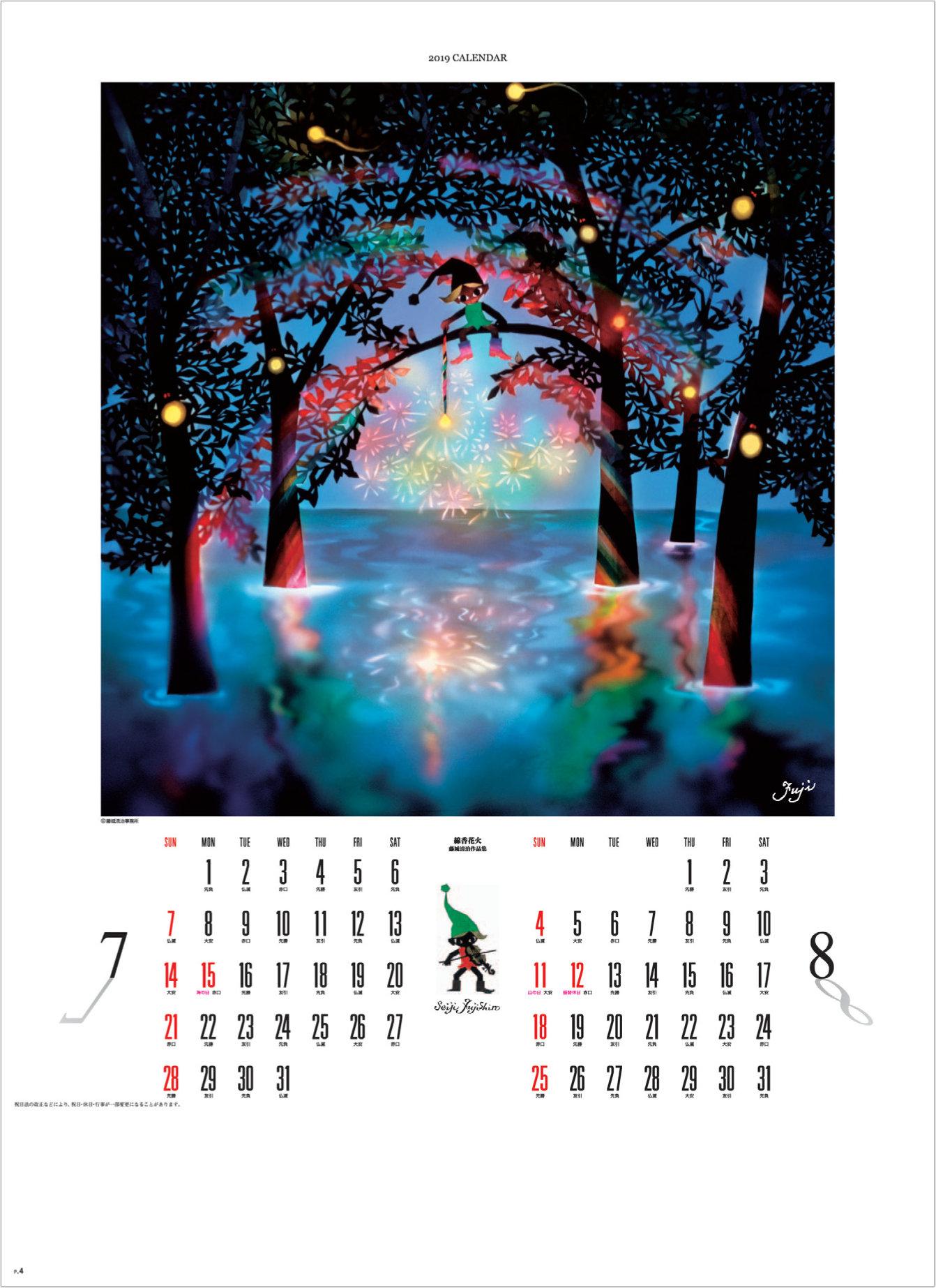 画像:藤城清治作品「線香花火」 遠い日の風景から(影絵)  藤城清治 2019年カレンダー