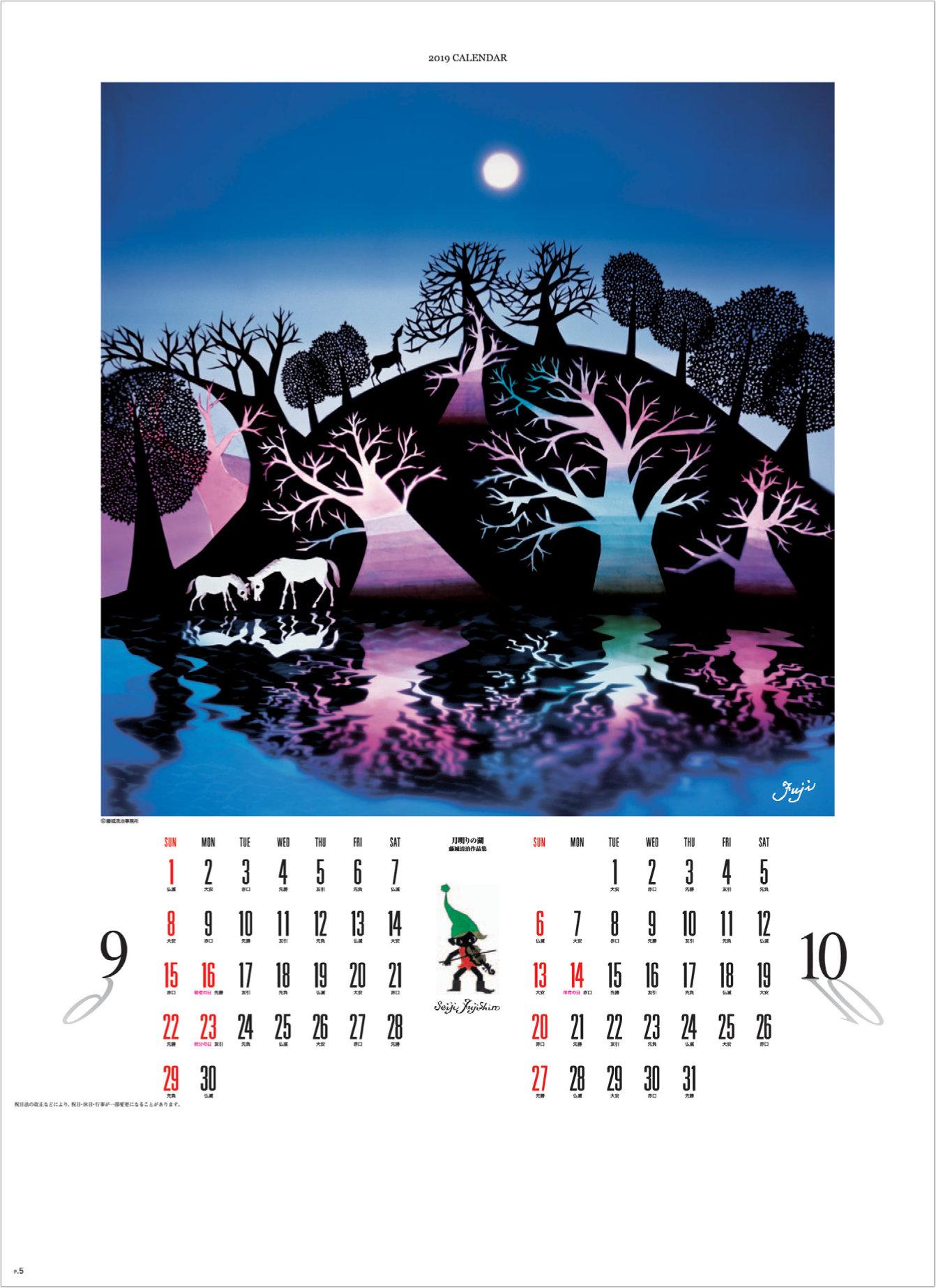 画像:藤城清治作品「月明りの湖」 遠い日の風景から(影絵)  藤城清治 2019年カレンダー