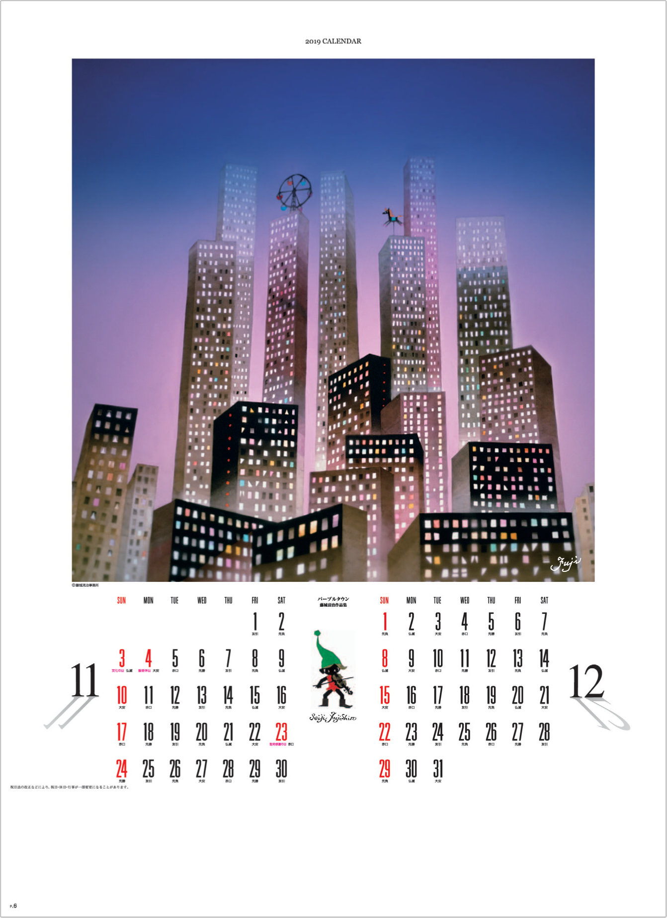 画像:藤城清治作品「パープルタウン」 遠い日の風景から(影絵)  藤城清治 2019年カレンダー