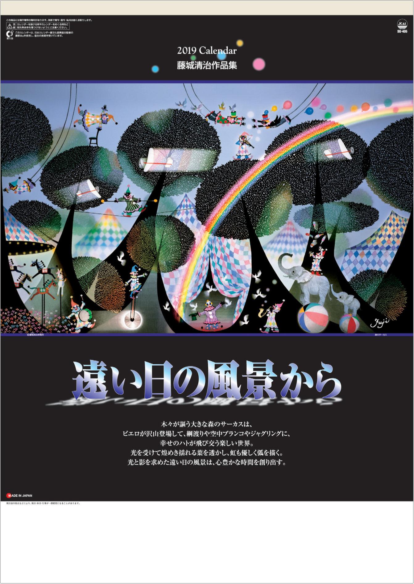 表紙 遠い日の風景から(影絵)  藤城清治 2019年カレンダーの画像