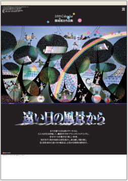 遠い日の風景から(影絵)  藤城清治 2019年カレンダー