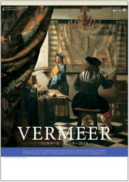 フェルメール 2019年カレンダー