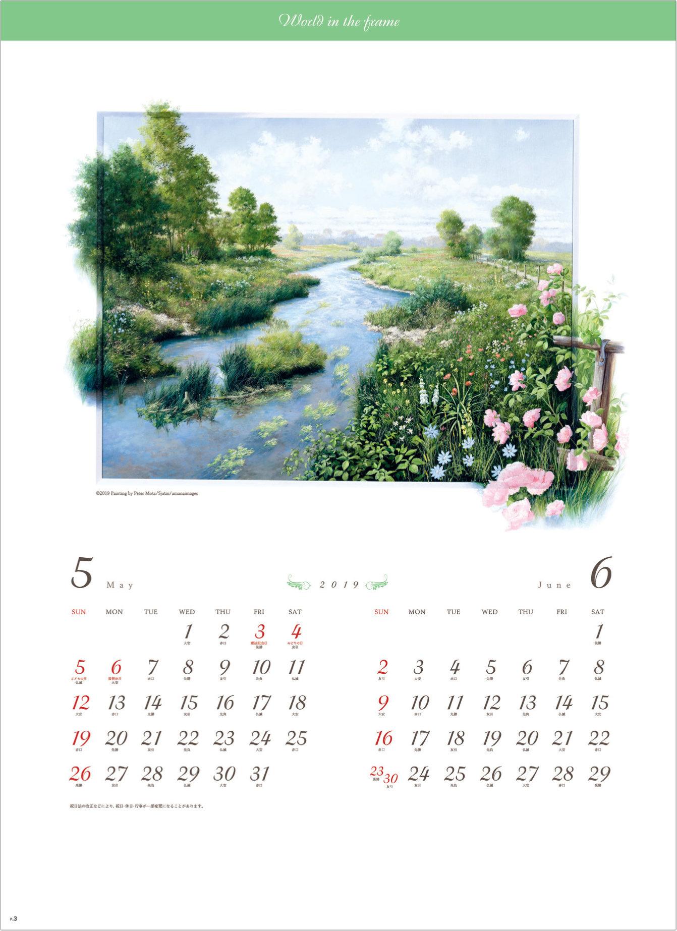 画像: ピーター・モッツ作品集 2019年カレンダー