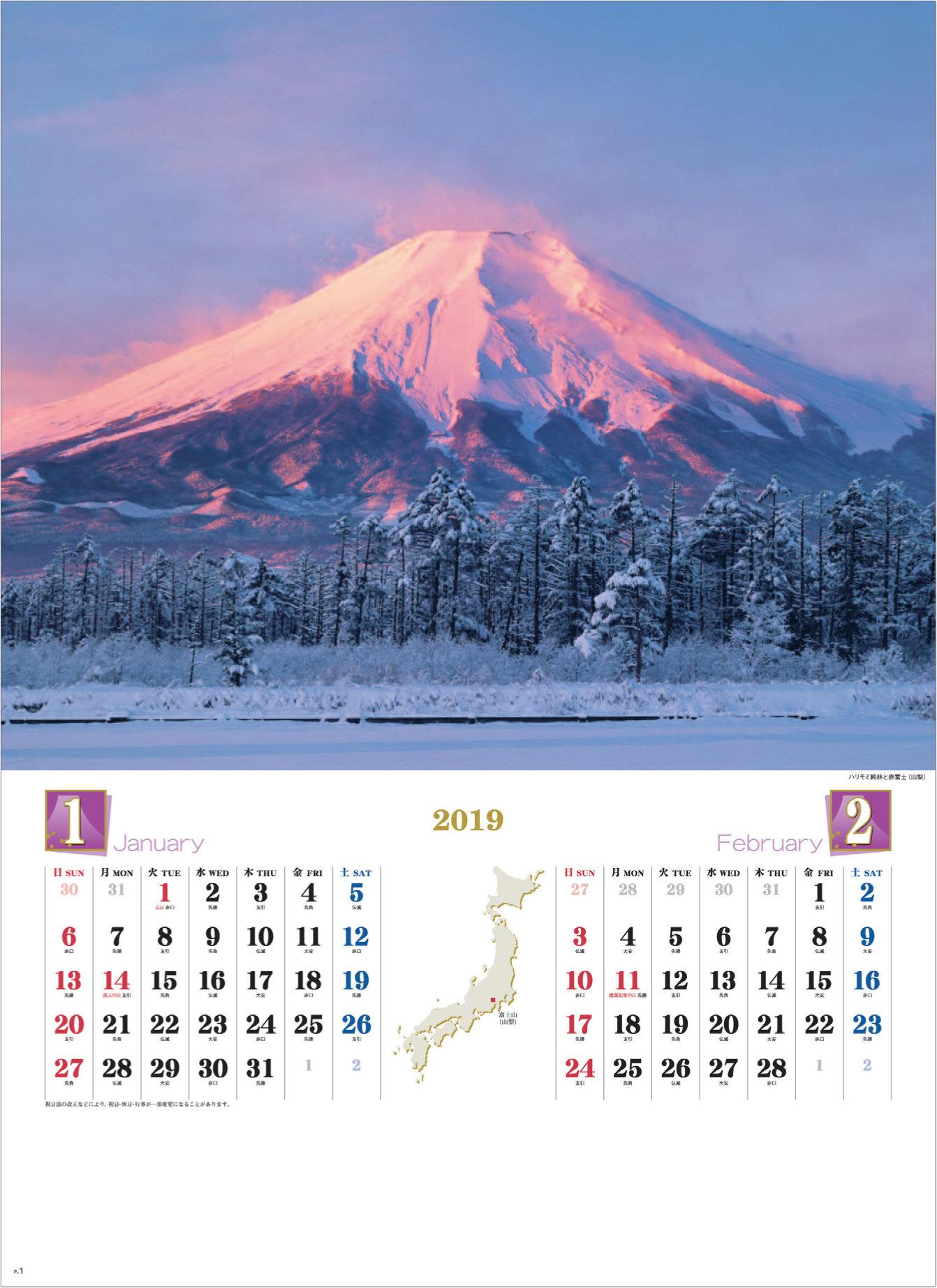 画像:ハリモミ純林と富士山 四季彩峰 2019年カレンダー
