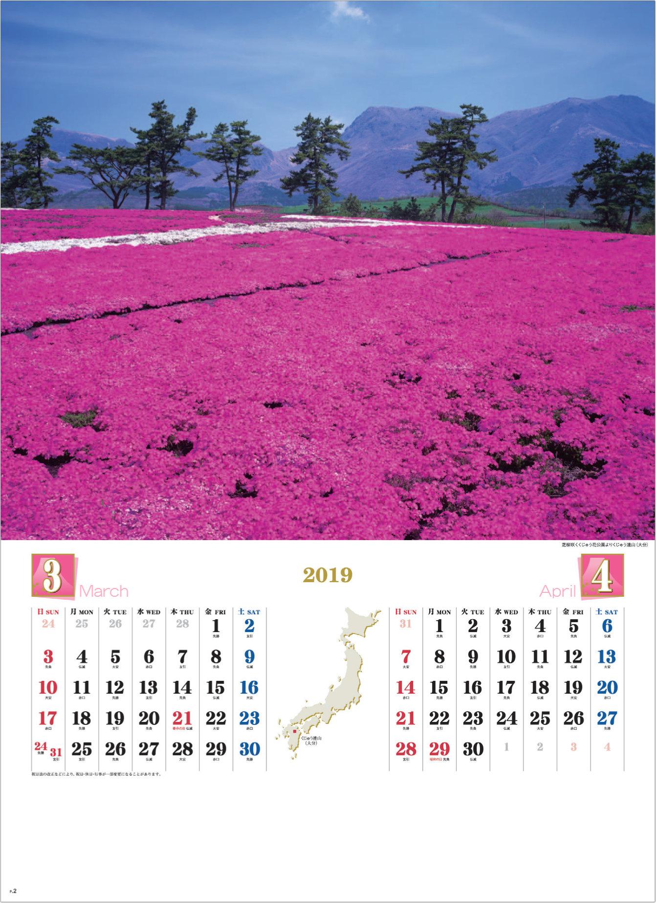 画像:大分県 くじゅう花公園の芝桜とくじゅう連山 四季彩峰 2019年カレンダー