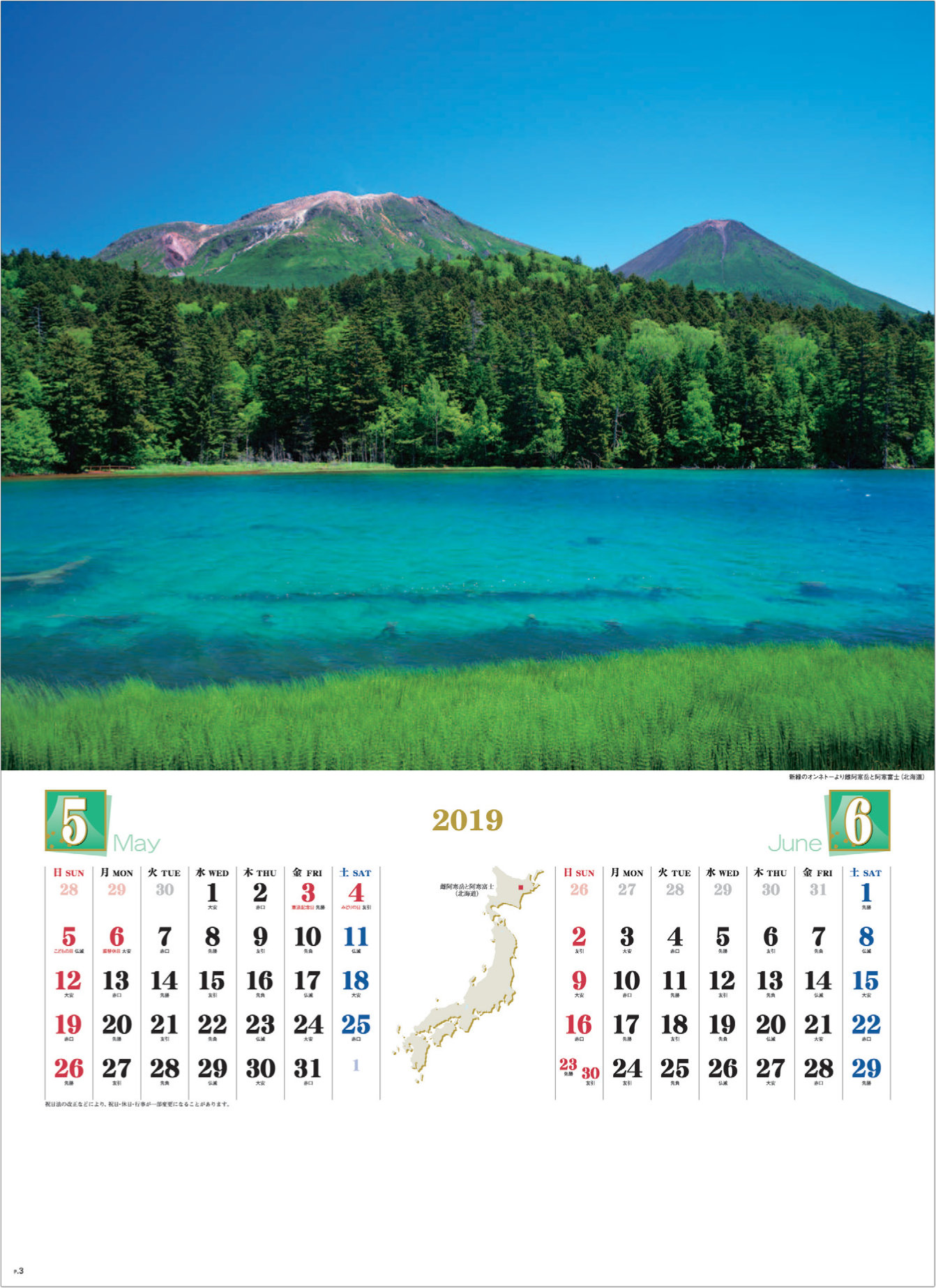 画像:北海道の雌阿寒岳と阿寒富士 四季彩峰 2019年カレンダー